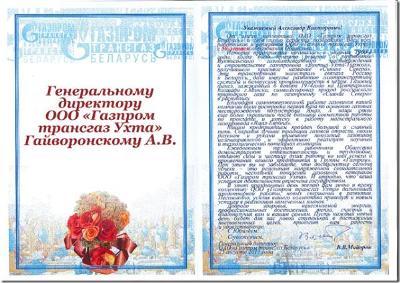 Поздравления газпрома своих работников 660