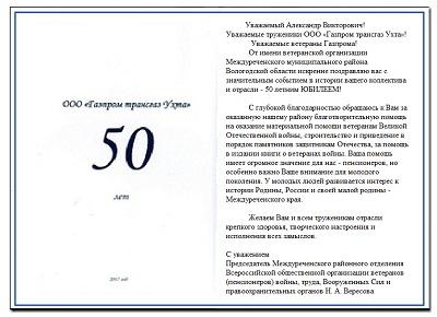 Поздравления газпрома своих работников 839