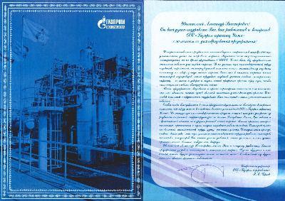Поздравления газпрома своих работников 131