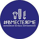 Всероссийский празднество энергосбережения #ВместеЯрче