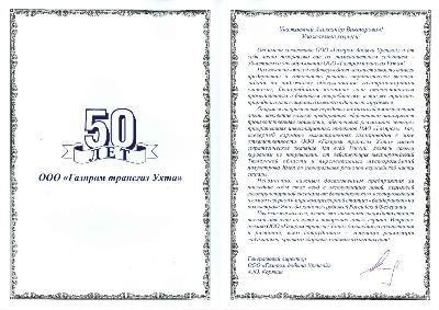 Поздравления газпрома своих работников 374