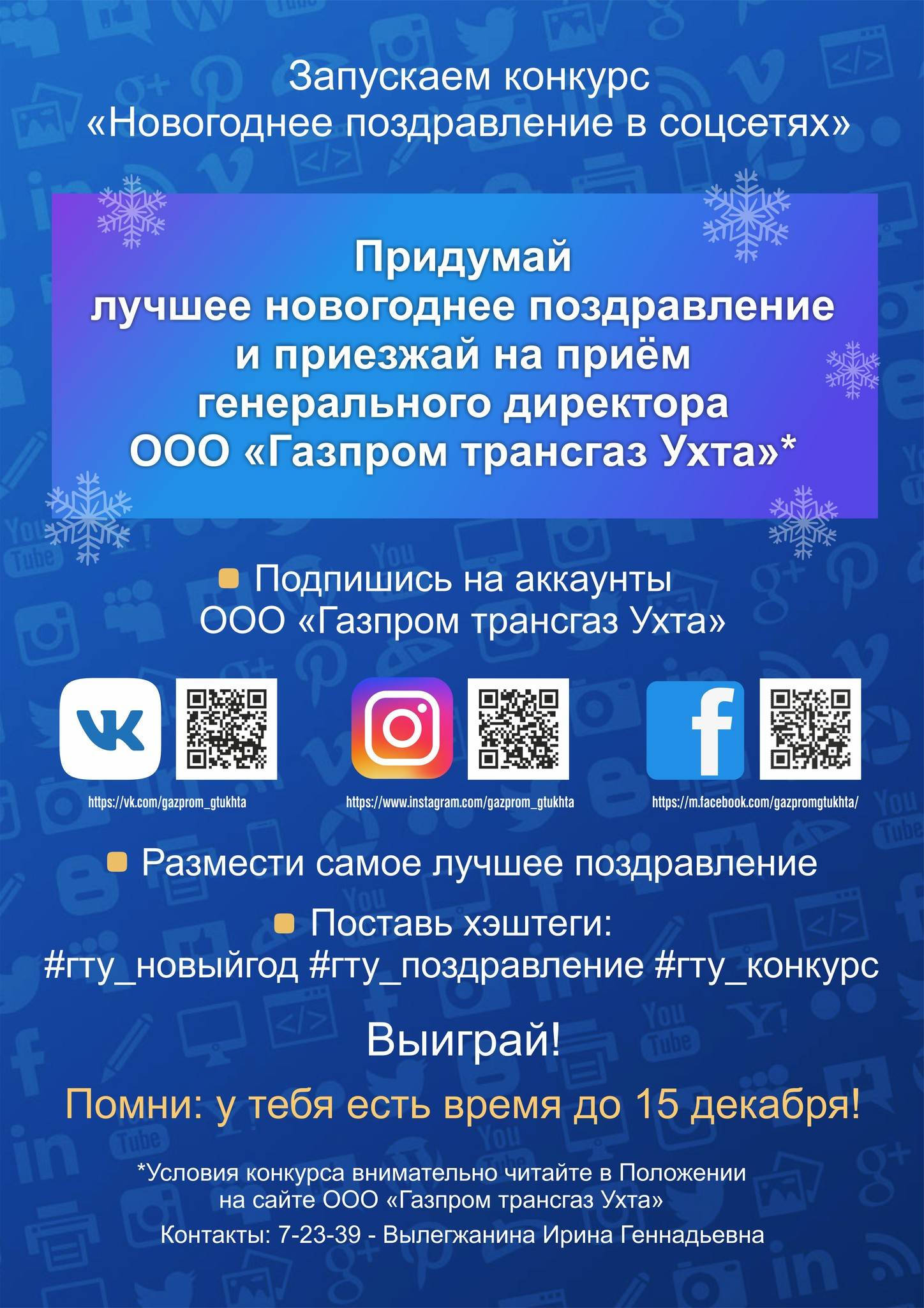 конкурс новогодних поздравлений центру